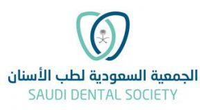 Saudi Dental Society الجمعية السعودية لطب الأسنان
